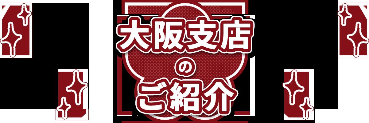 大阪支店のご紹介